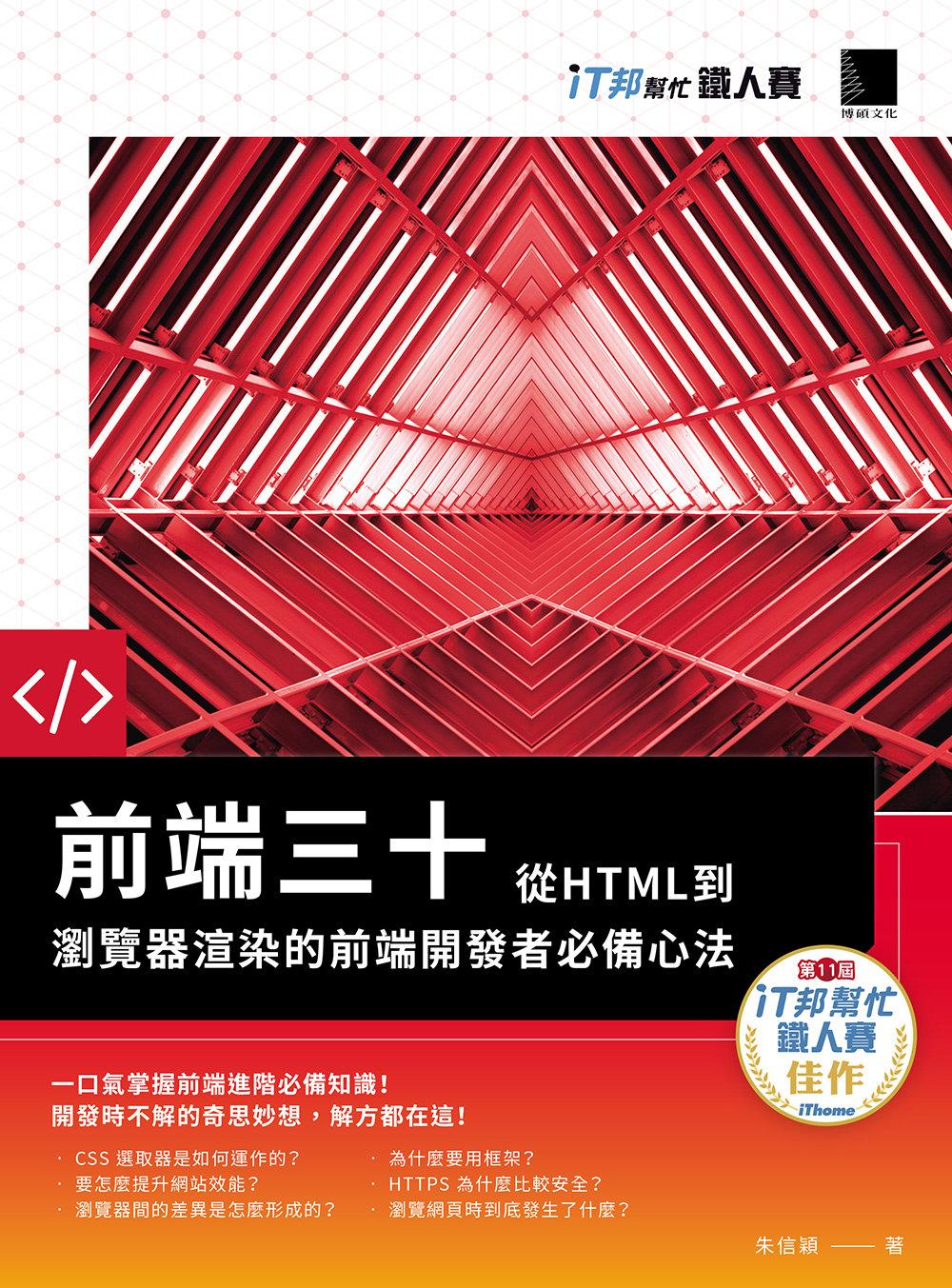 前端三十:從 HTML 到瀏覽器渲染的前端開發者必備心法(iT邦幫忙鐵人賽系列書)-preview-1