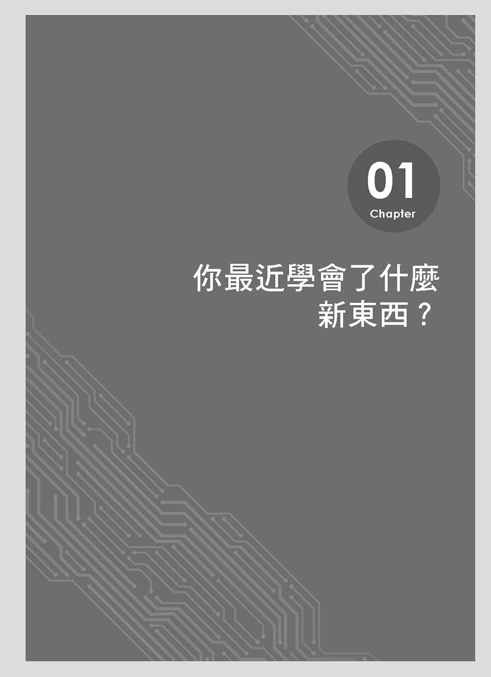 前端三十:從 HTML 到瀏覽器渲染的前端開發者必備心法(iT邦幫忙鐵人賽系列書)-preview-2