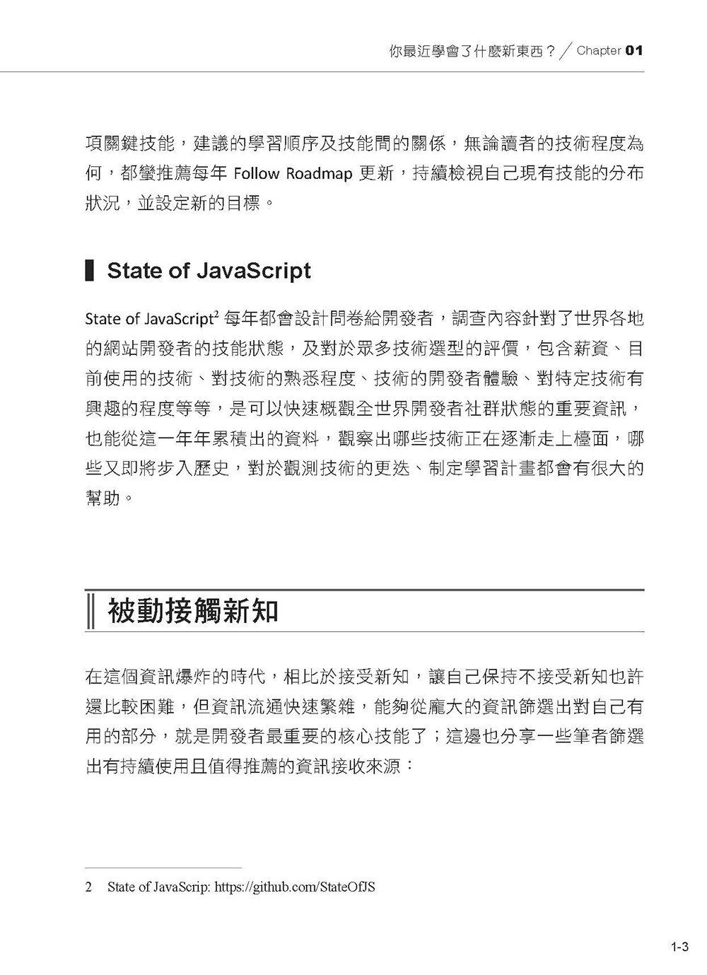 前端三十:從 HTML 到瀏覽器渲染的前端開發者必備心法(iT邦幫忙鐵人賽系列書)-preview-4