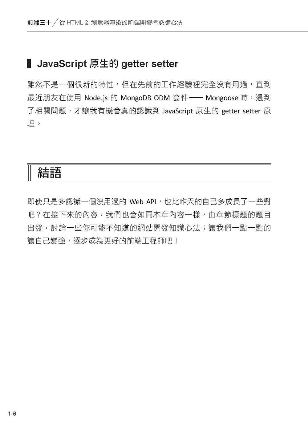 前端三十:從 HTML 到瀏覽器渲染的前端開發者必備心法(iT邦幫忙鐵人賽系列書)-preview-7