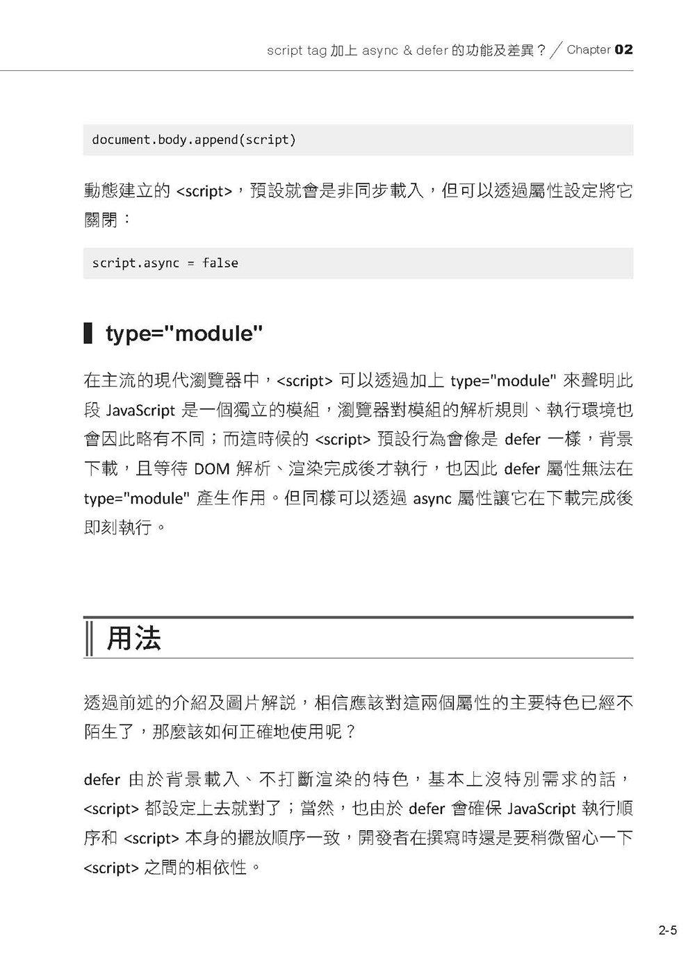 前端三十:從 HTML 到瀏覽器渲染的前端開發者必備心法(iT邦幫忙鐵人賽系列書)-preview-12