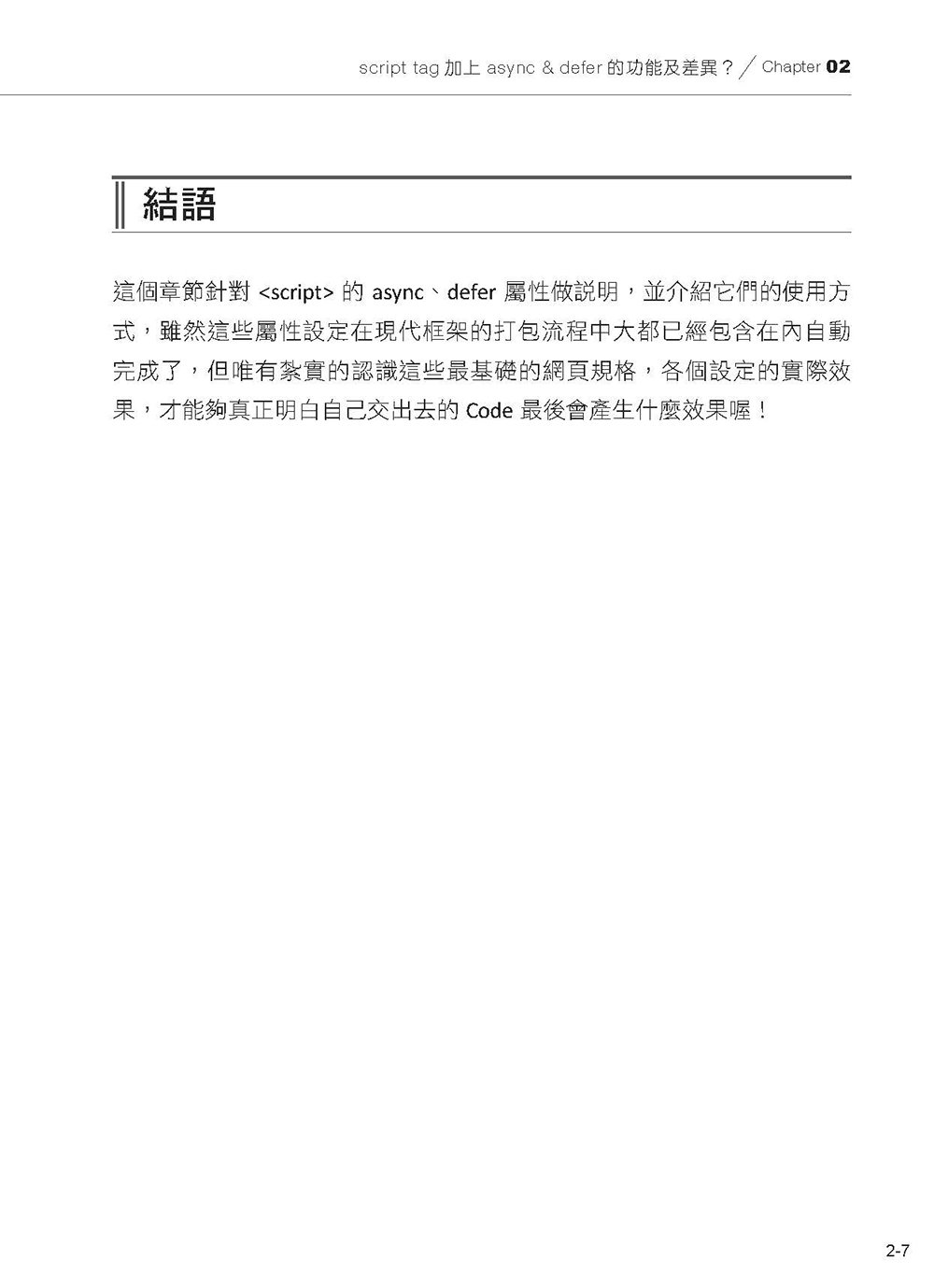 前端三十:從 HTML 到瀏覽器渲染的前端開發者必備心法(iT邦幫忙鐵人賽系列書)-preview-14