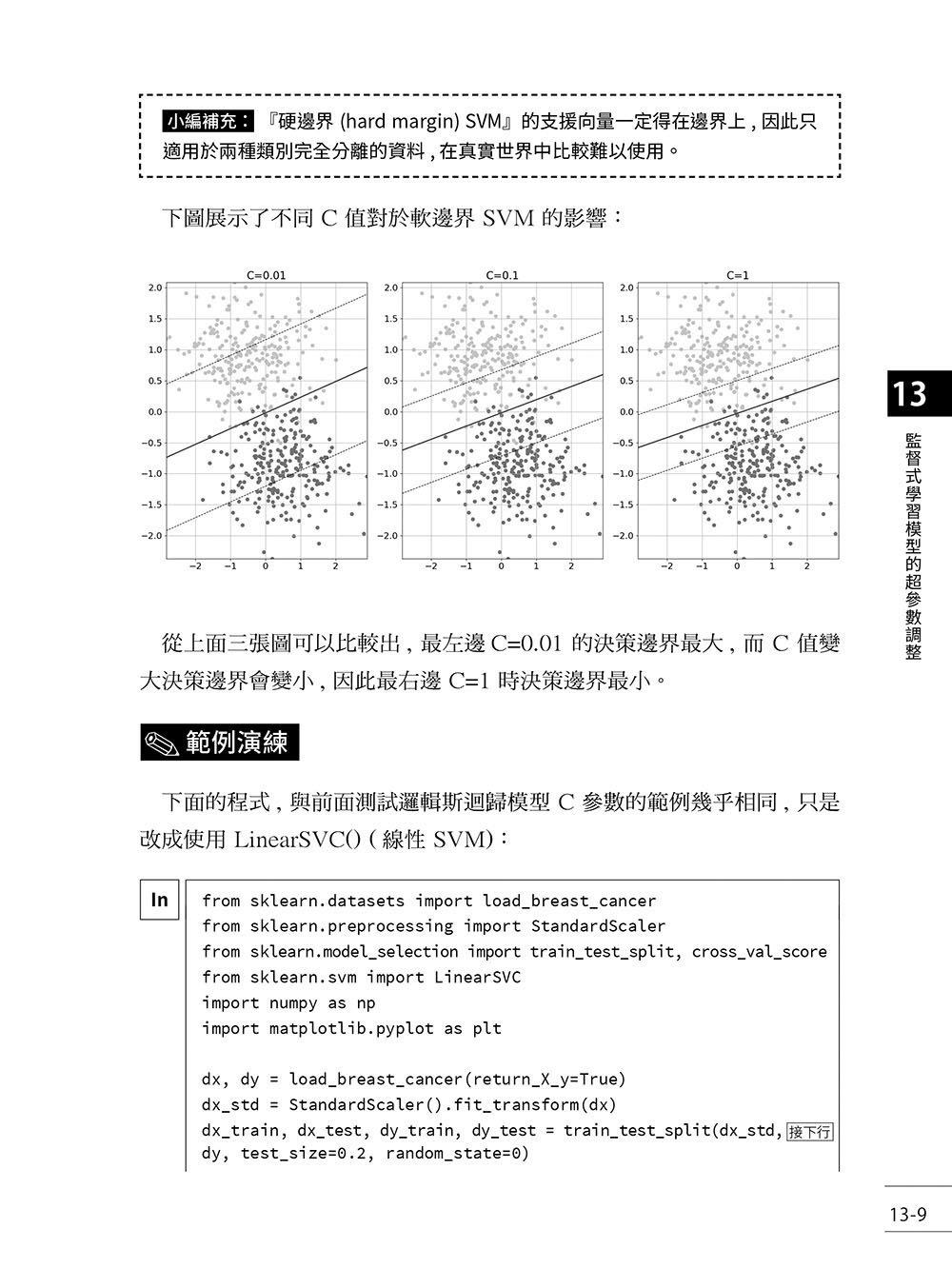 必學!Python 資料科學‧機器學習最強套件 - NumPy、Pandas、Matplotlib、OpenCV、scikit-learn、tf.Keras-preview-6
