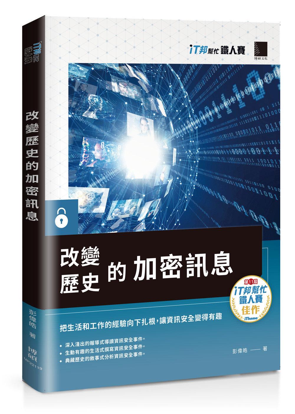 改變歷史的加密訊息 (iT邦幫忙鐵人賽系列書)-preview-1