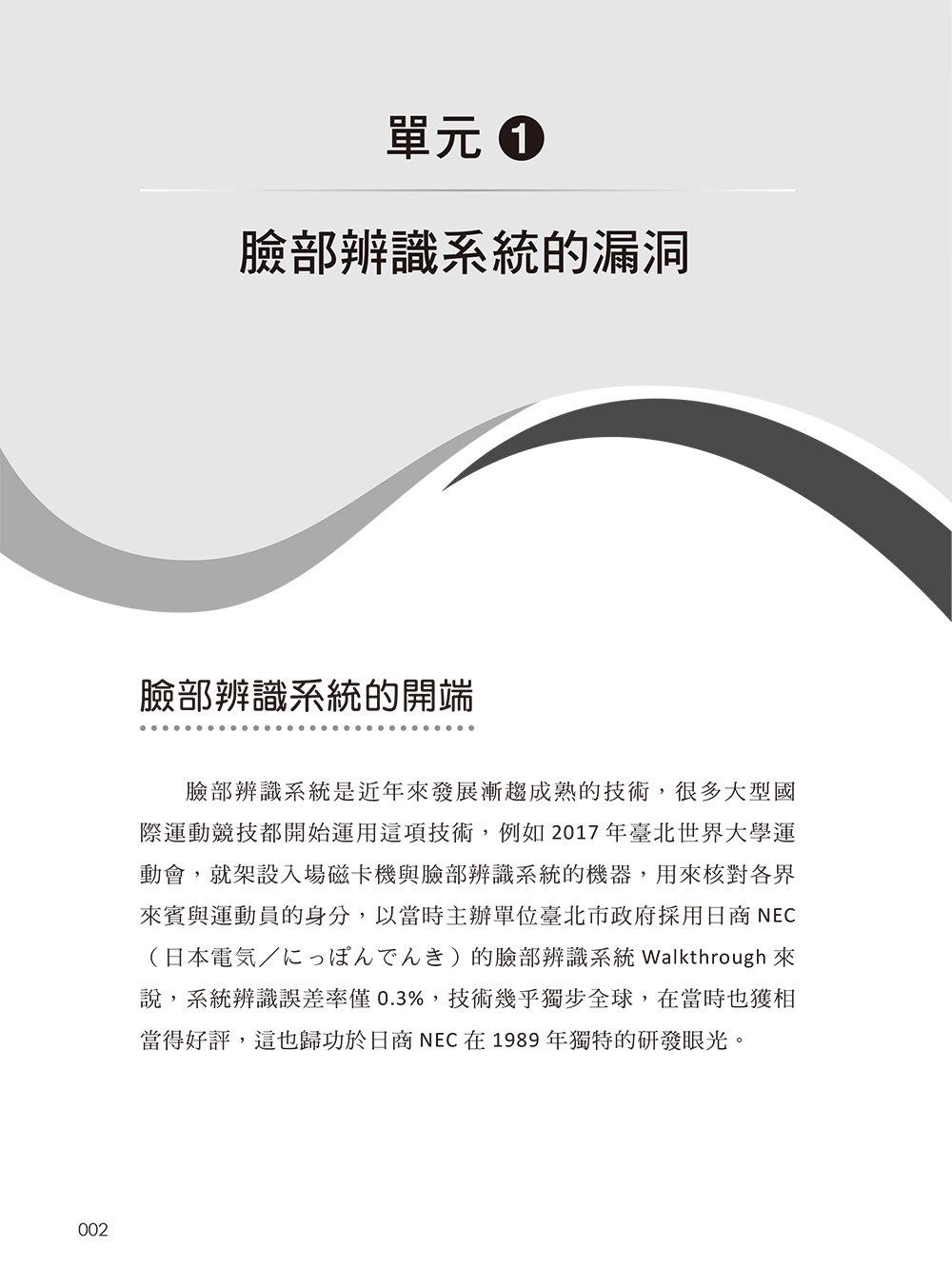 改變歷史的加密訊息 (iT邦幫忙鐵人賽系列書)-preview-6