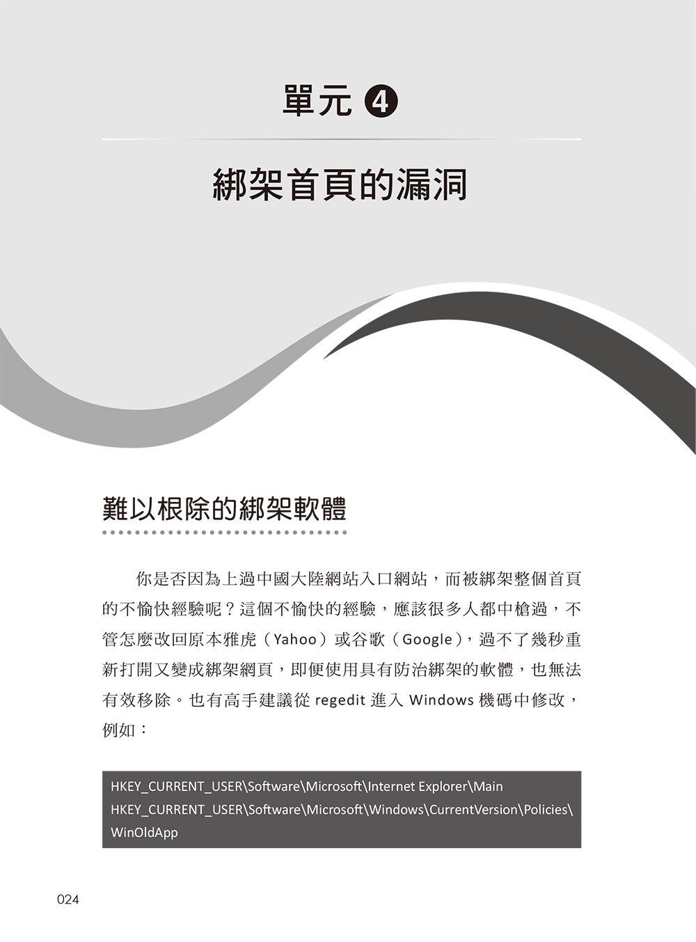 改變歷史的加密訊息 (iT邦幫忙鐵人賽系列書)-preview-8