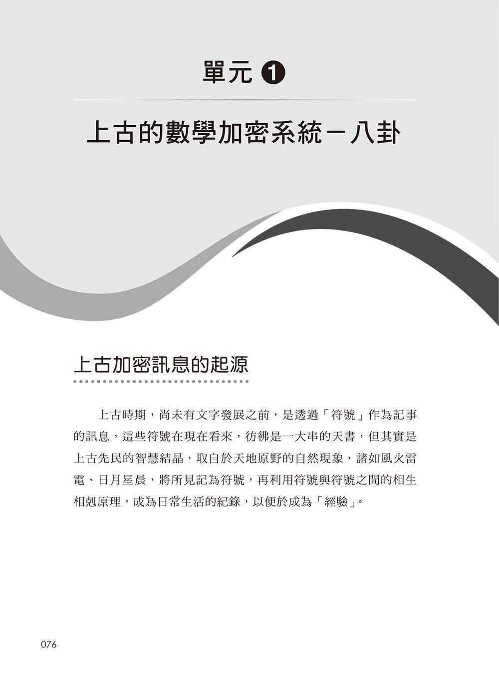 改變歷史的加密訊息 (iT邦幫忙鐵人賽系列書)-preview-12