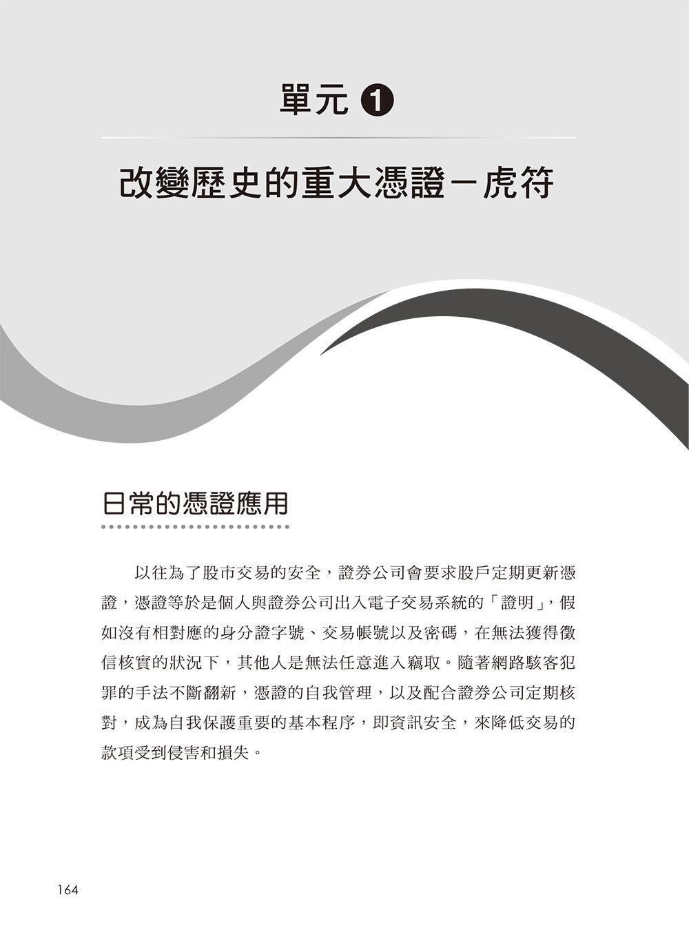 改變歷史的加密訊息 (iT邦幫忙鐵人賽系列書)-preview-15
