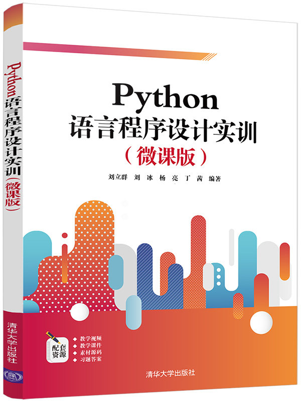 Python語言程序設計實訓(微課版)-preview-1