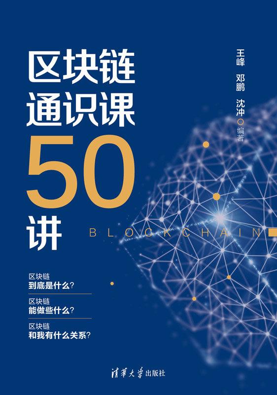 區塊鏈通識課50講-preview-1