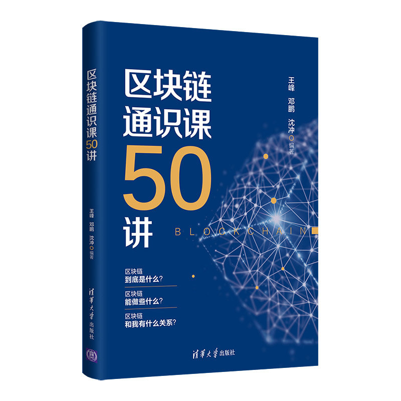 區塊鏈通識課50講-preview-3