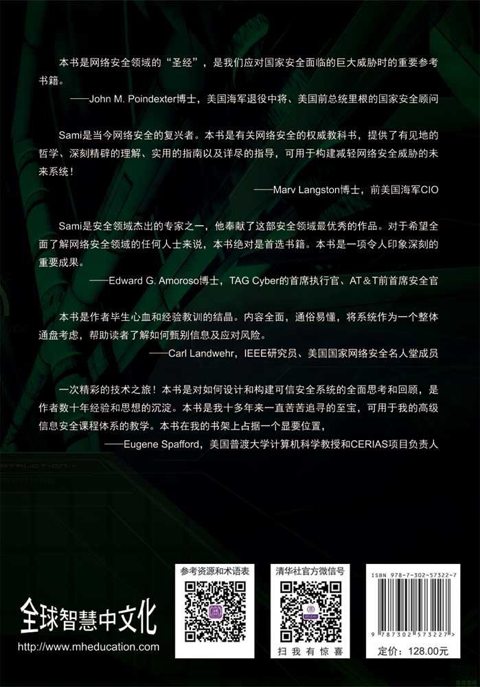 網絡安全設計權威指南-preview-2