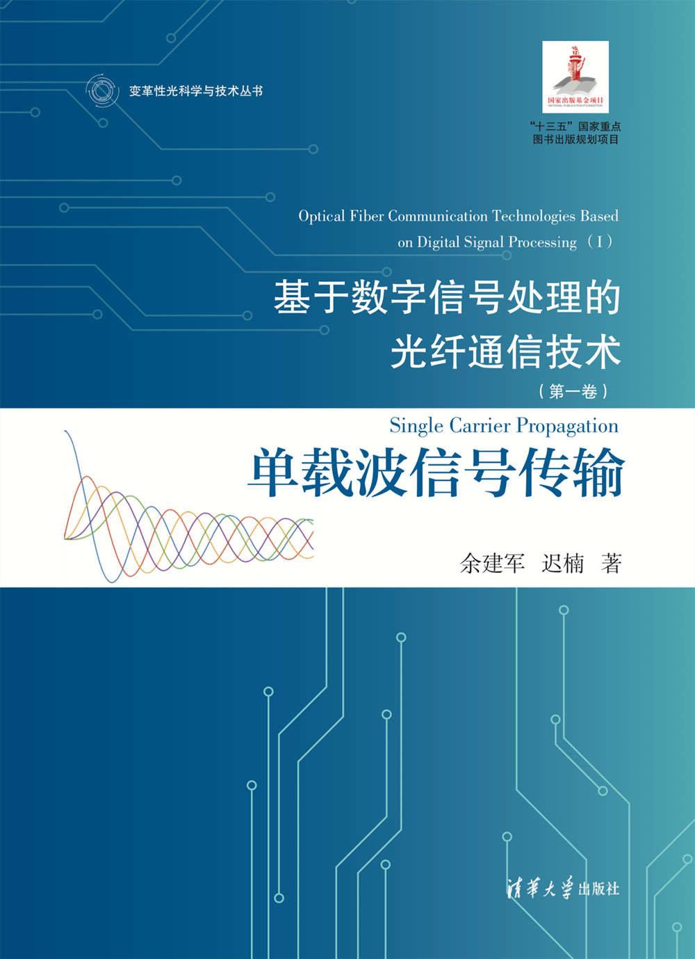 基於數字信號處理的光纖通信技術(第一捲):單載波信號傳輸-preview-1