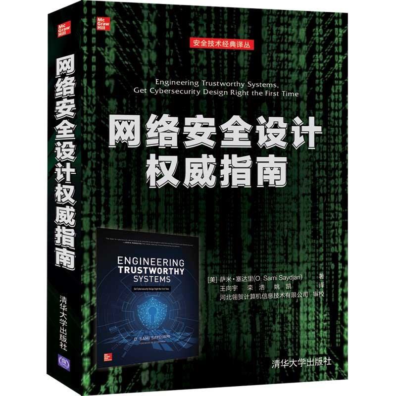 網絡安全設計權威指南-preview-3