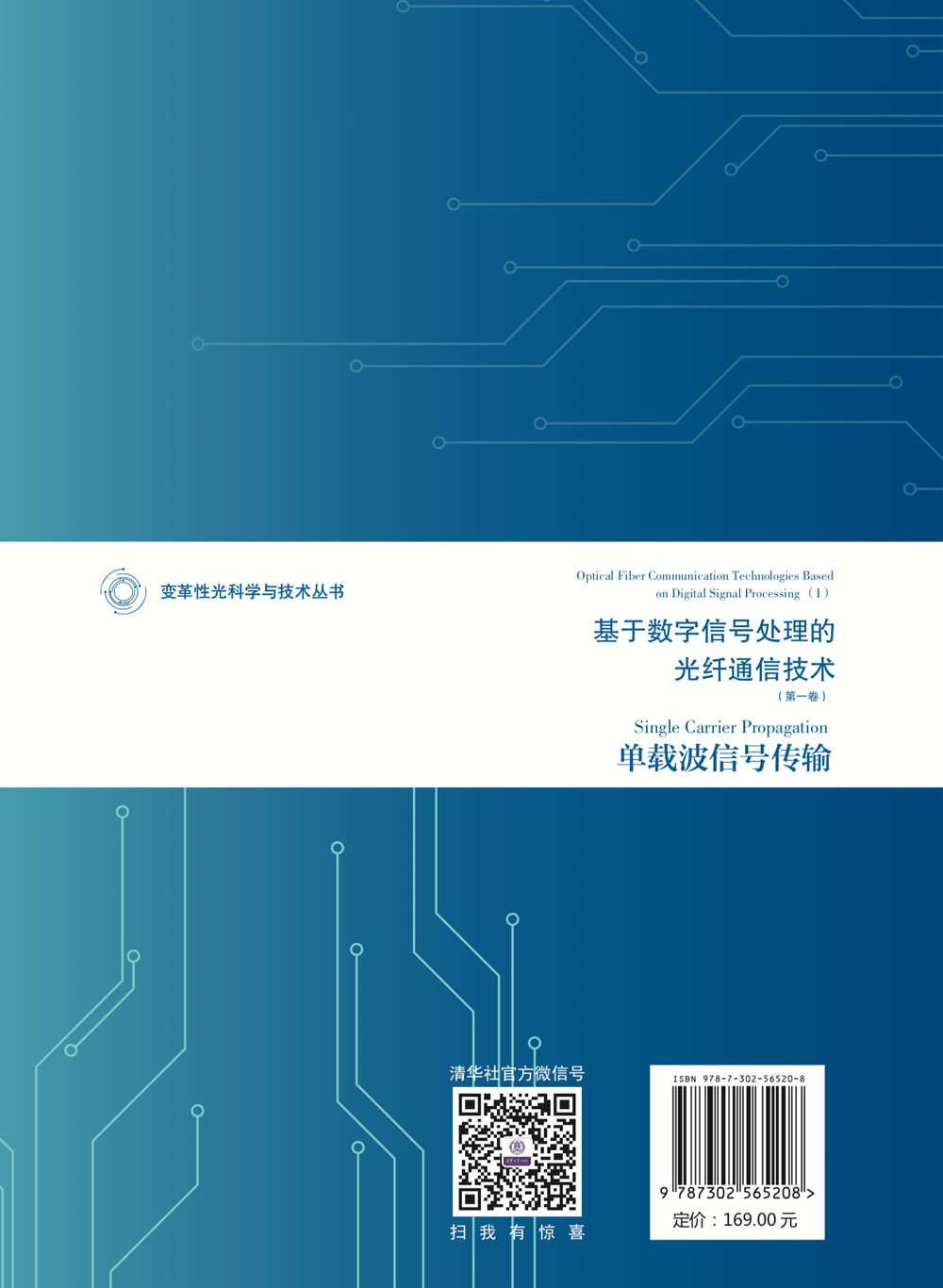 基於數字信號處理的光纖通信技術(第一捲):單載波信號傳輸-preview-2