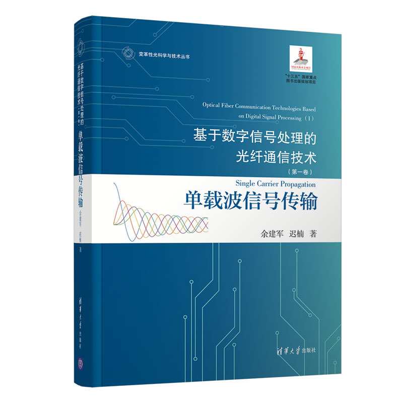 基於數字信號處理的光纖通信技術(第一捲):單載波信號傳輸-preview-3
