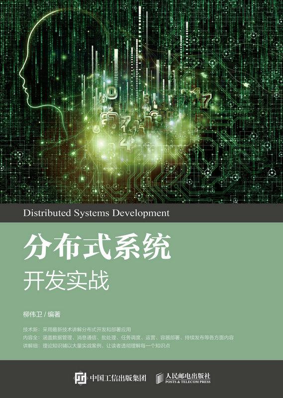 分佈式系統開發實戰-preview-1