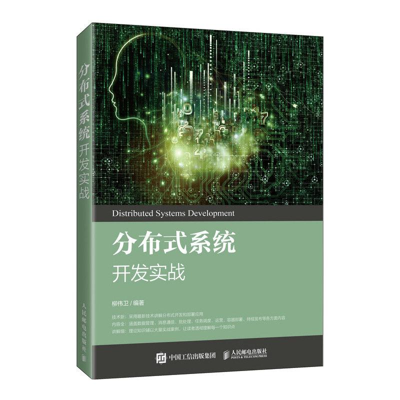 分佈式系統開發實戰-preview-2