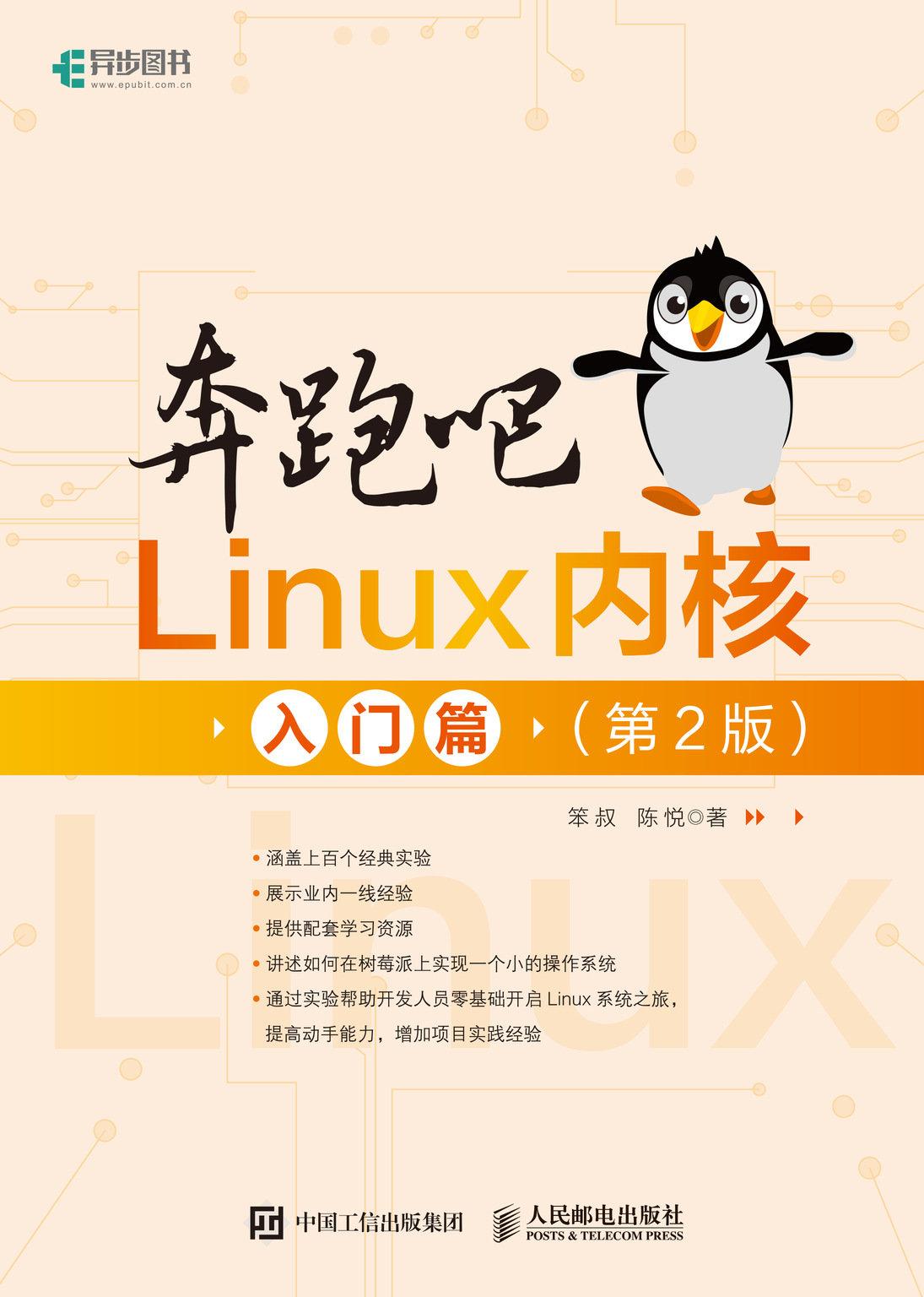 奔跑吧 Linux 內核入門篇, 2/e-preview-1