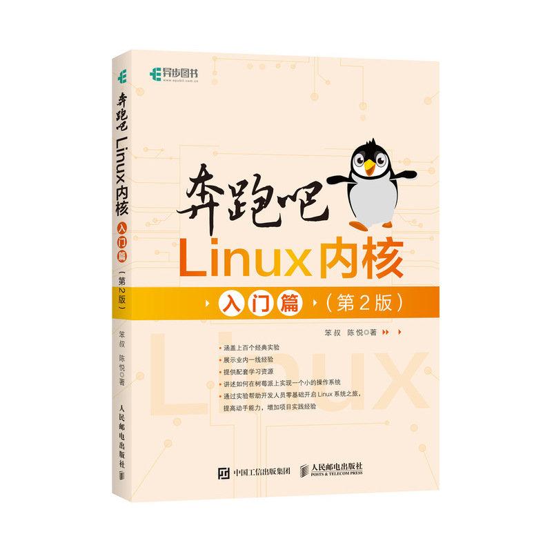 奔跑吧 Linux 內核入門篇, 2/e-preview-2
