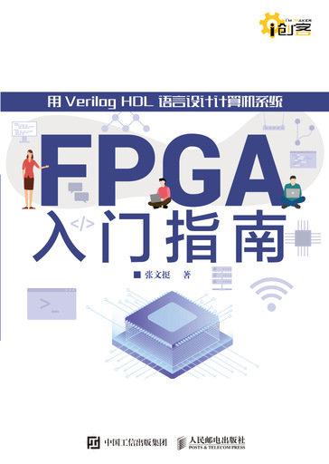 FPGA入門指南 用Verilog HDL語言設計電腦系統-preview-1