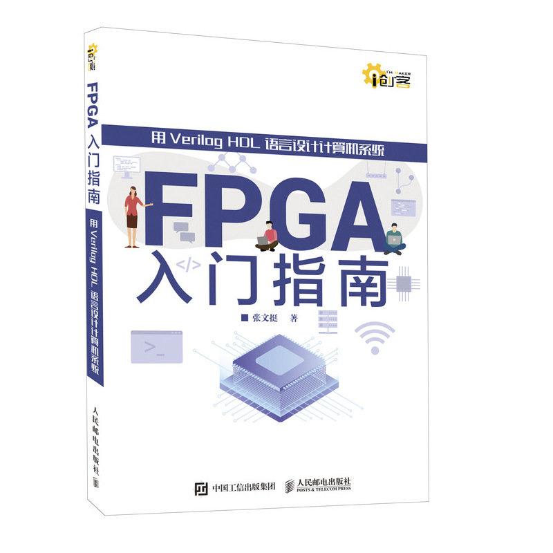 FPGA入門指南 用Verilog HDL語言設計電腦系統-preview-2