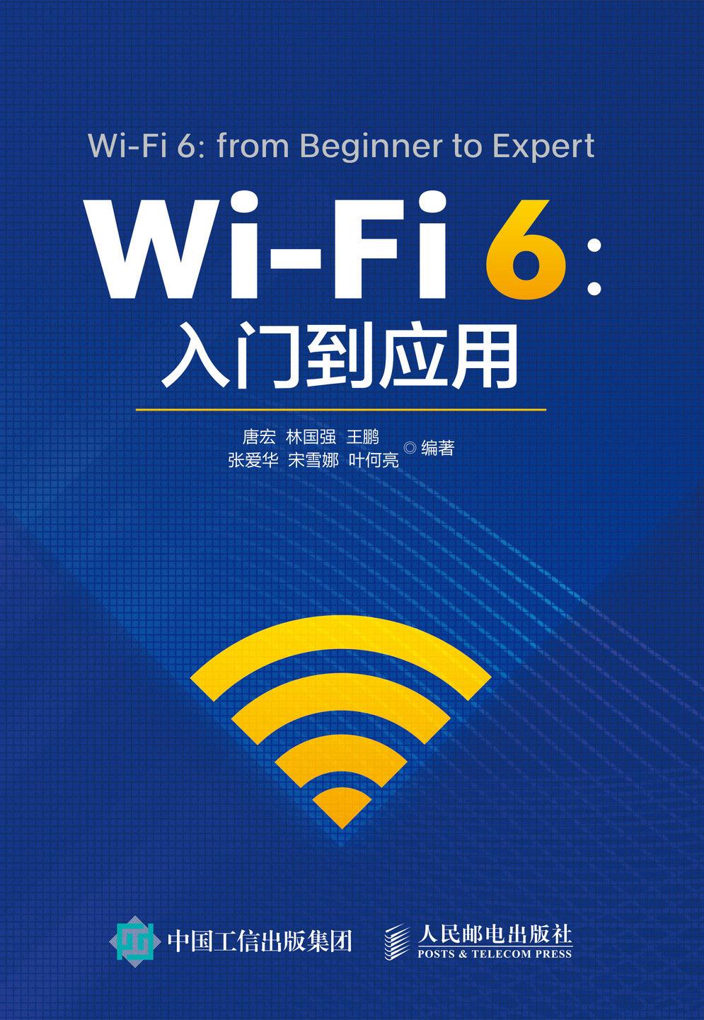 Wi-Fi 6:入門到應用-preview-1