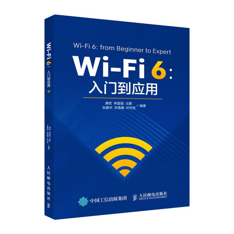 Wi-Fi 6:入門到應用-preview-2