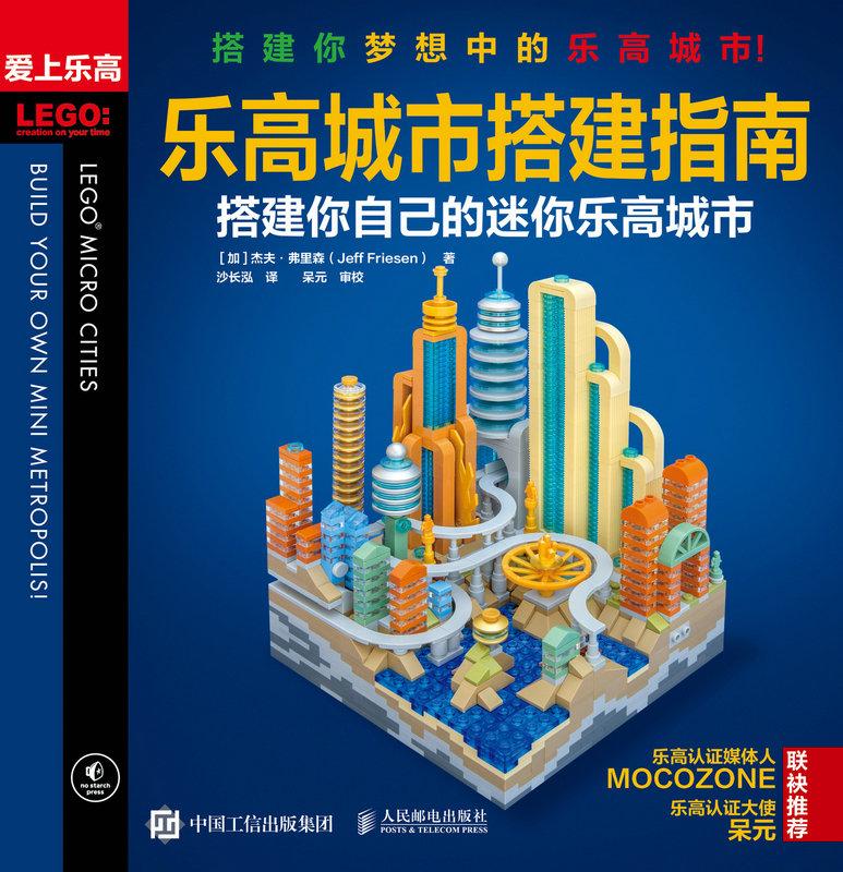 樂高城市搭建指南 搭建你自己的迷你樂高城市-preview-1
