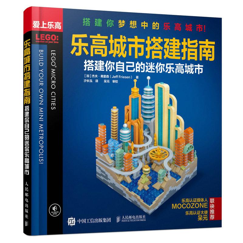 樂高城市搭建指南 搭建你自己的迷你樂高城市-preview-2