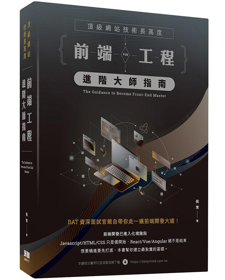 頂級網站技術長高度:前端工程進階大師指南-preview-1