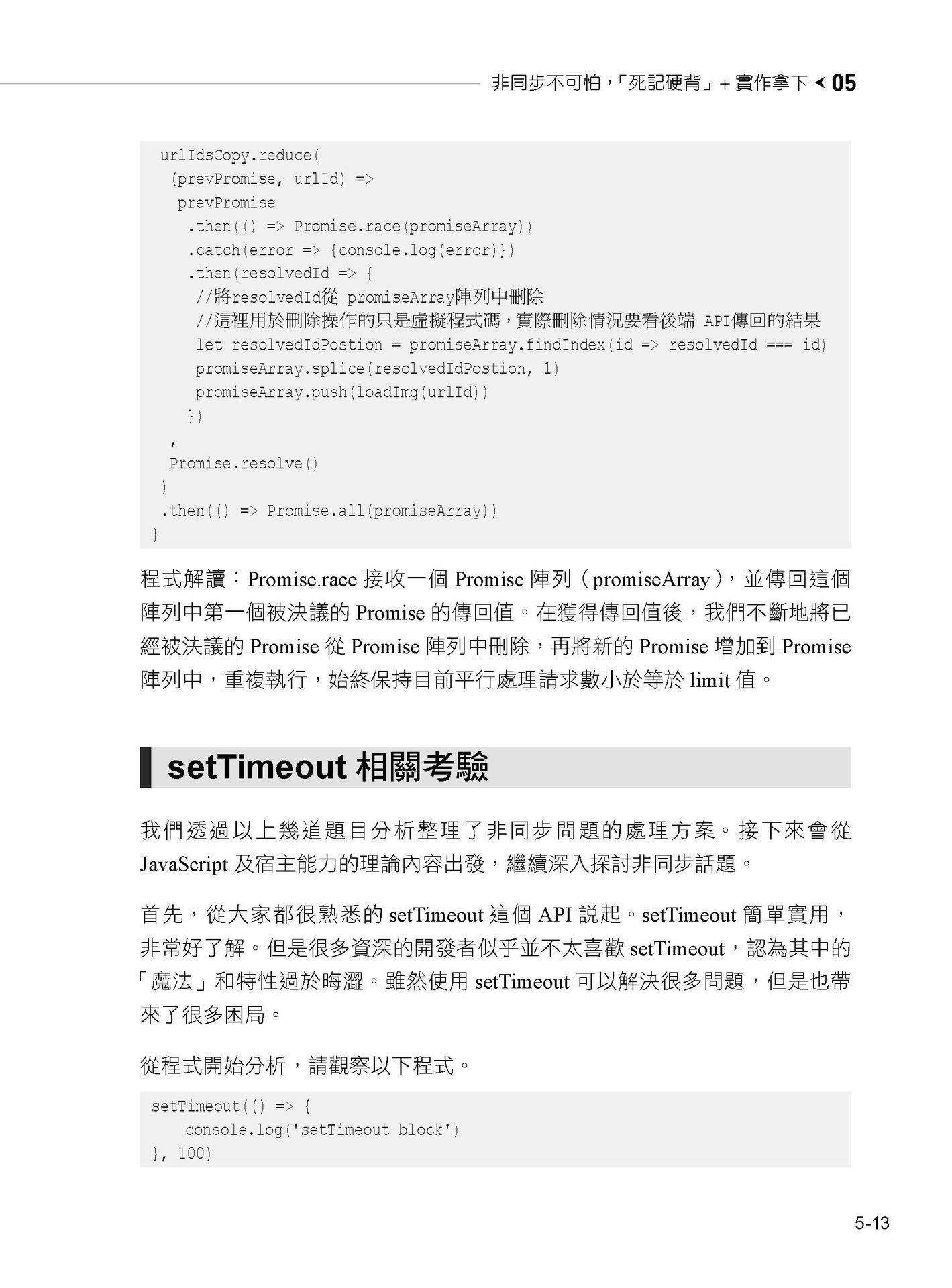 頂級網站技術長高度:前端工程進階大師指南-preview-3