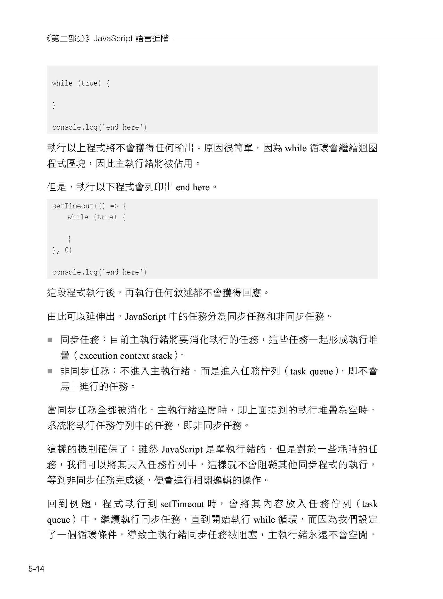頂級網站技術長高度:前端工程進階大師指南-preview-4