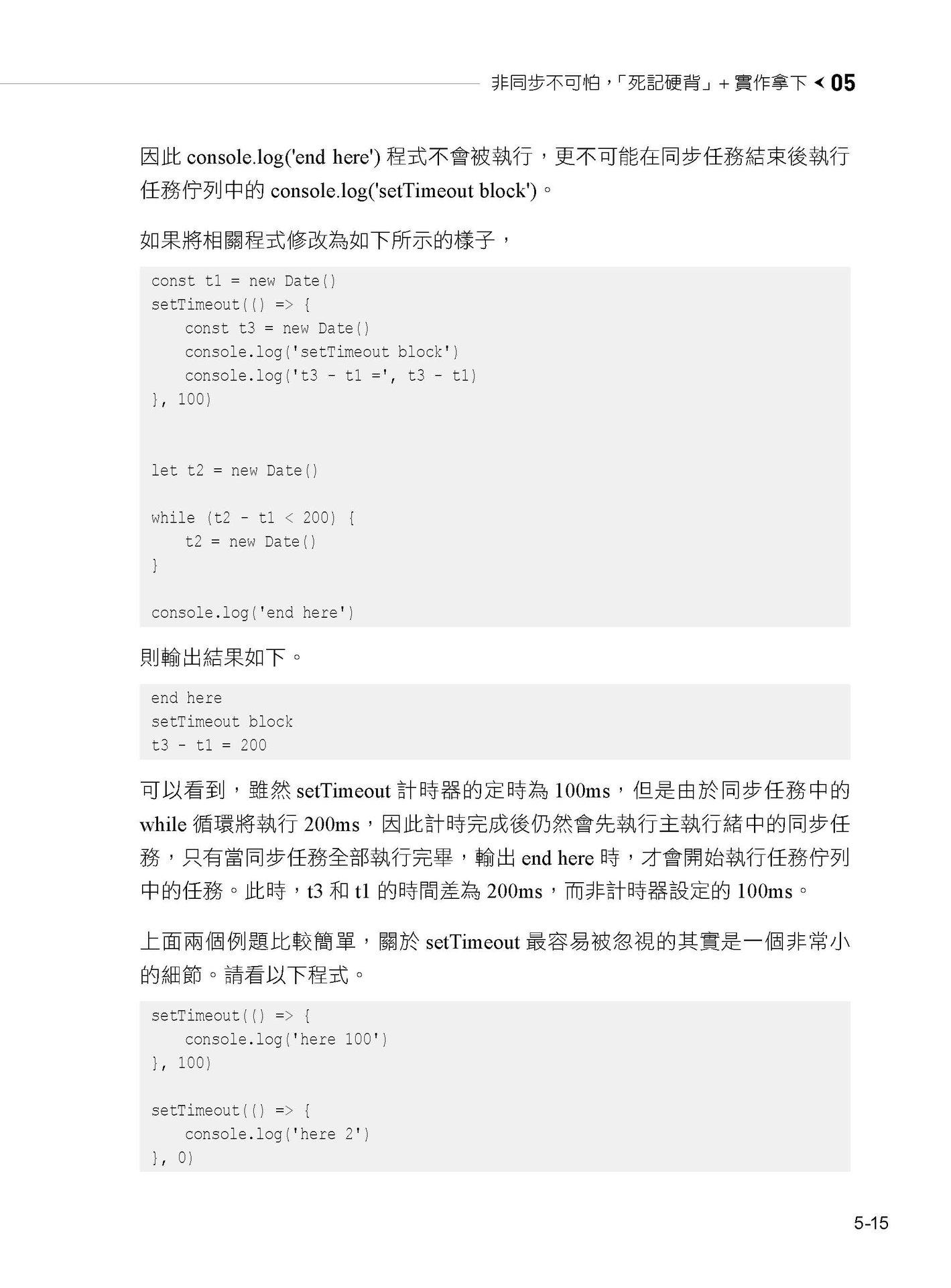 頂級網站技術長高度:前端工程進階大師指南-preview-5