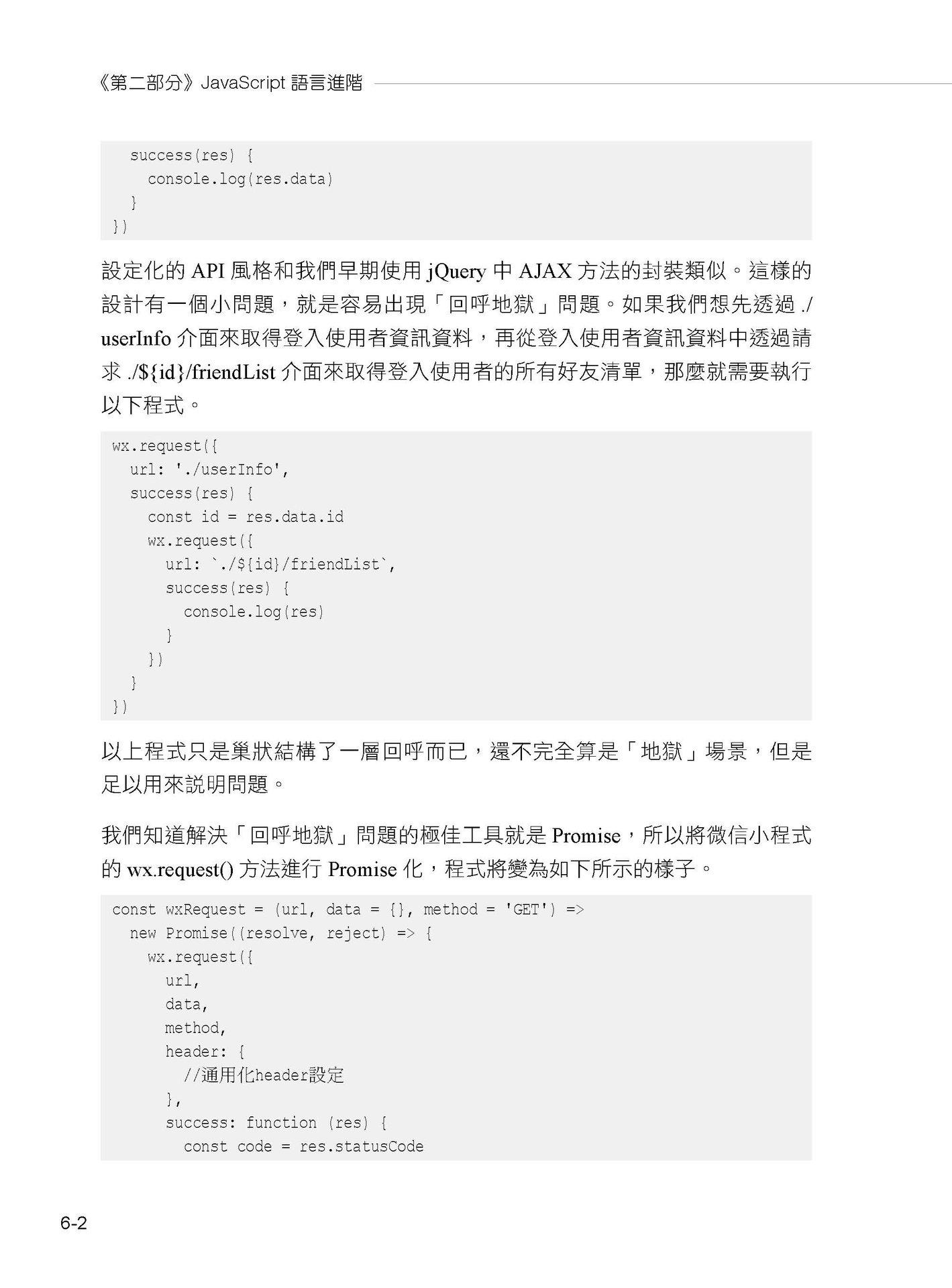 頂級網站技術長高度:前端工程進階大師指南-preview-6