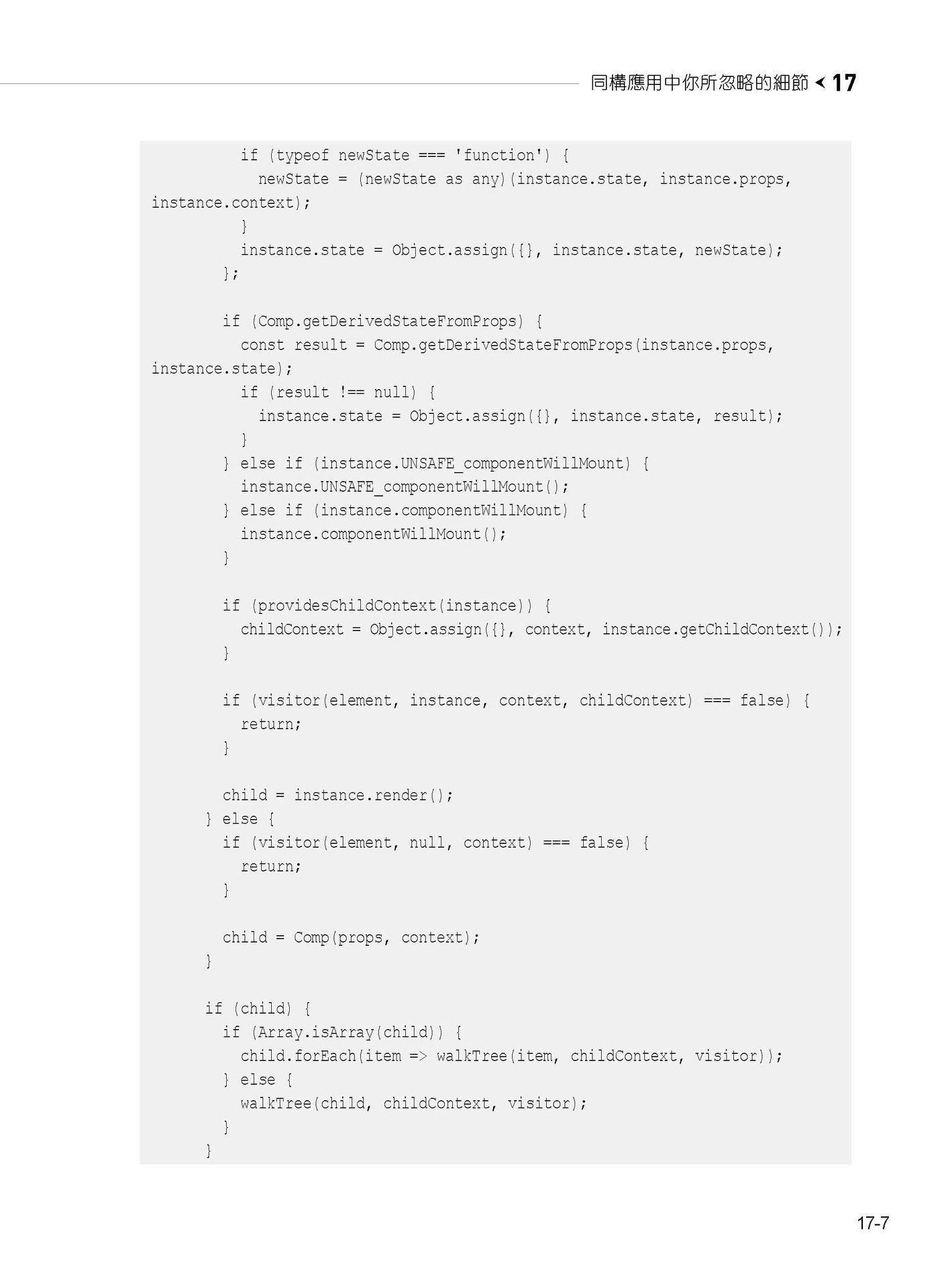 頂級網站技術長高度:前端工程進階大師指南-preview-9