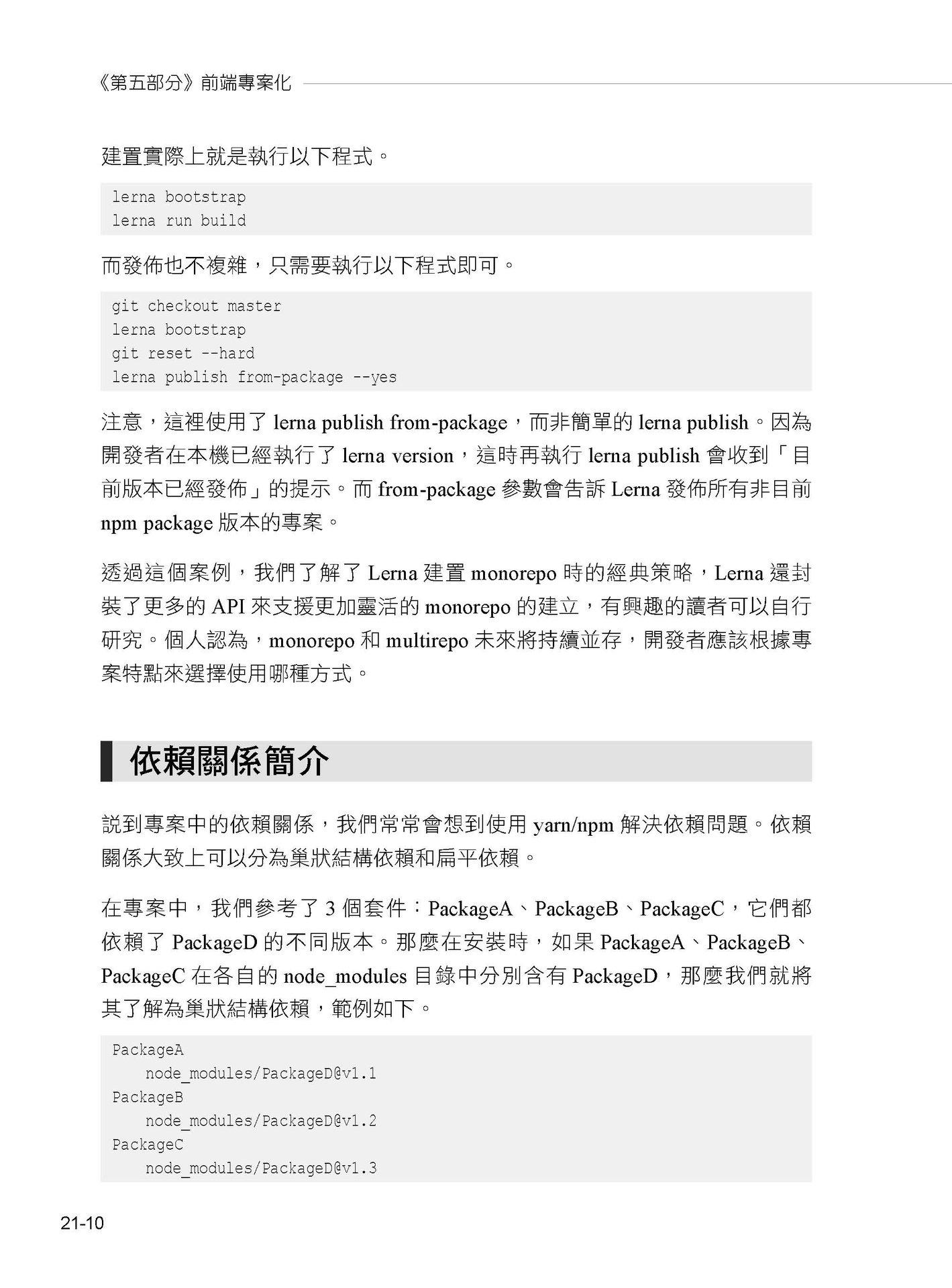 頂級網站技術長高度:前端工程進階大師指南-preview-12