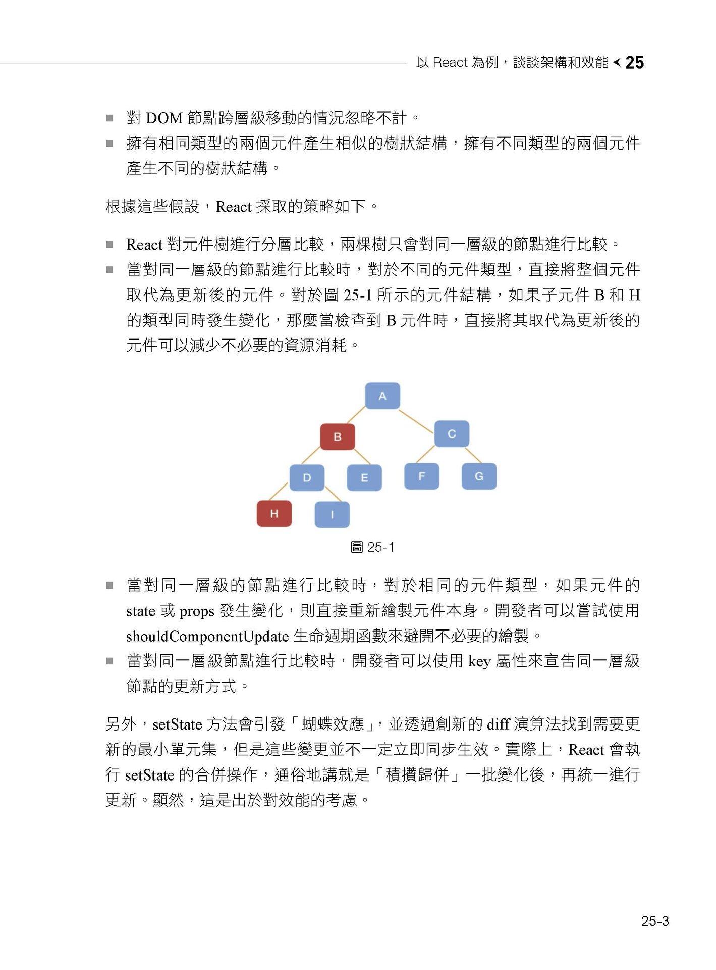 頂級網站技術長高度:前端工程進階大師指南-preview-14