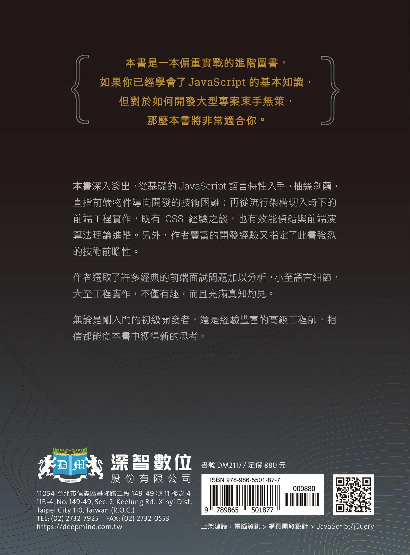 頂級網站技術長高度:前端工程進階大師指南-preview-17
