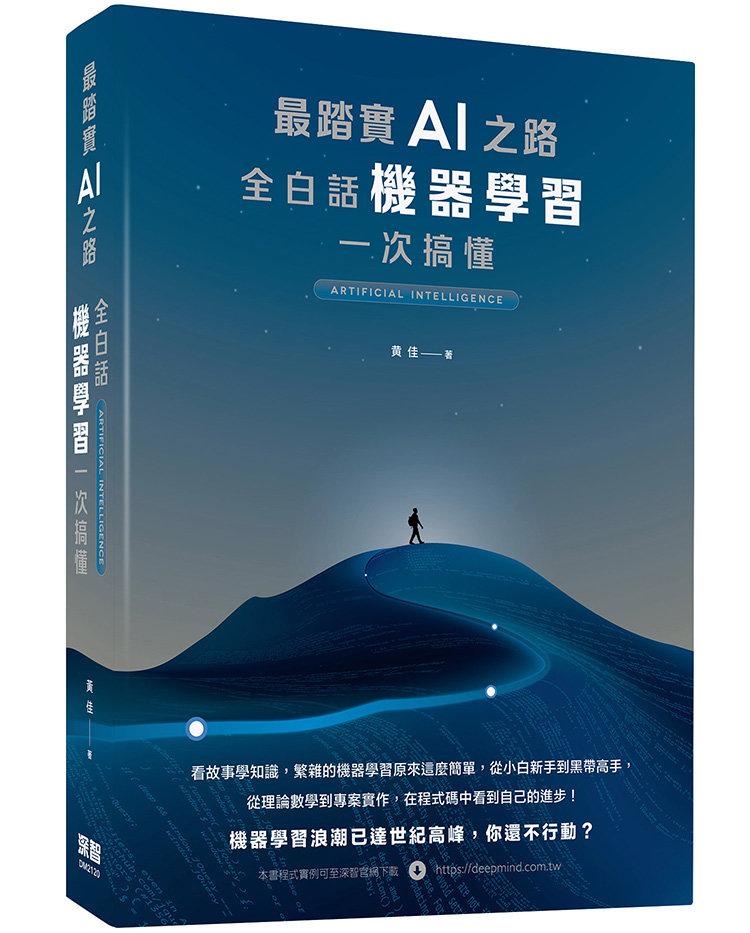最踏實 AI 之路:全白話機器學習一次搞懂-preview-1