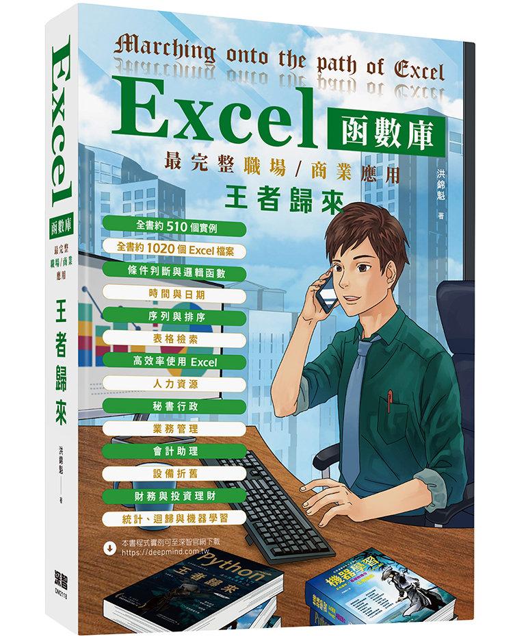 Excel 函數庫最完整職場商業應用王者歸來-preview-1