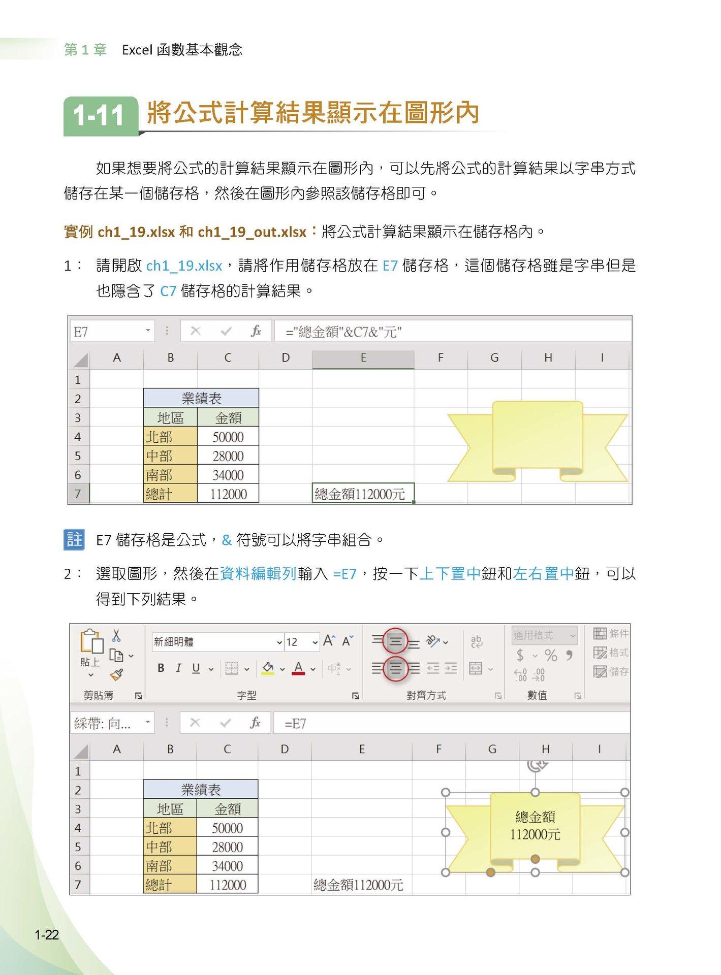 Excel 函數庫最完整職場商業應用王者歸來-preview-2