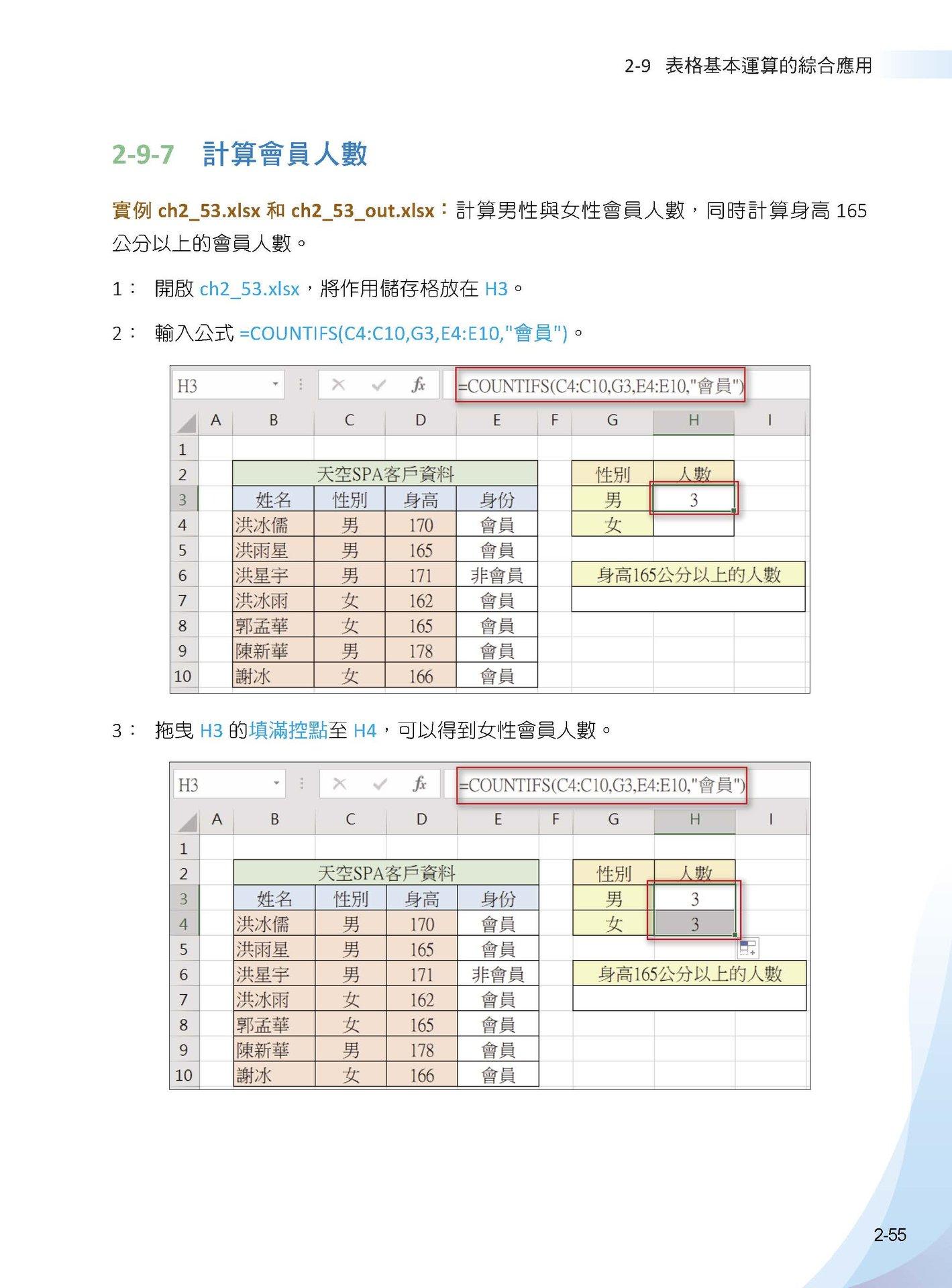 Excel 函數庫最完整職場商業應用王者歸來-preview-4
