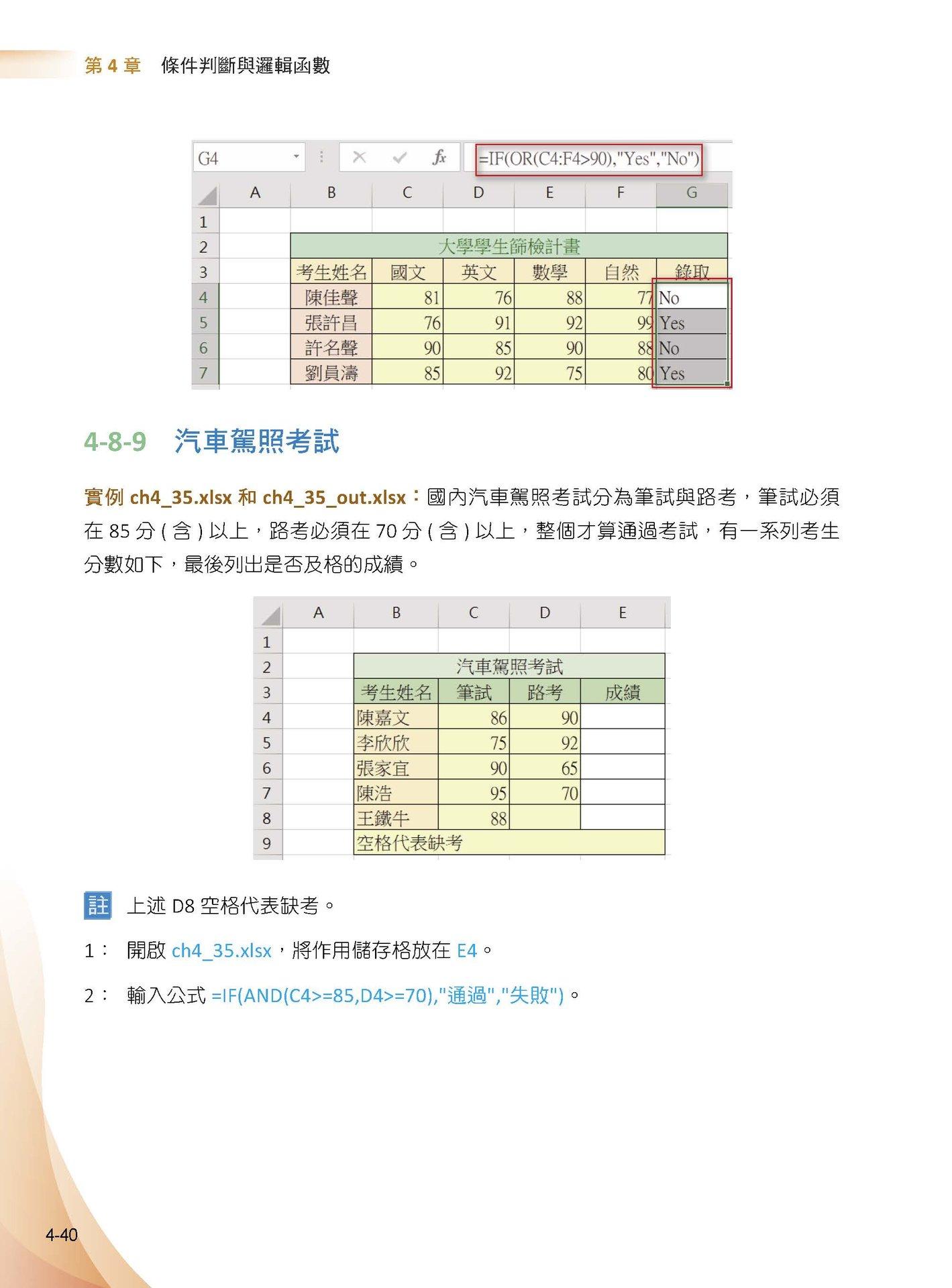 Excel 函數庫最完整職場商業應用王者歸來-preview-6