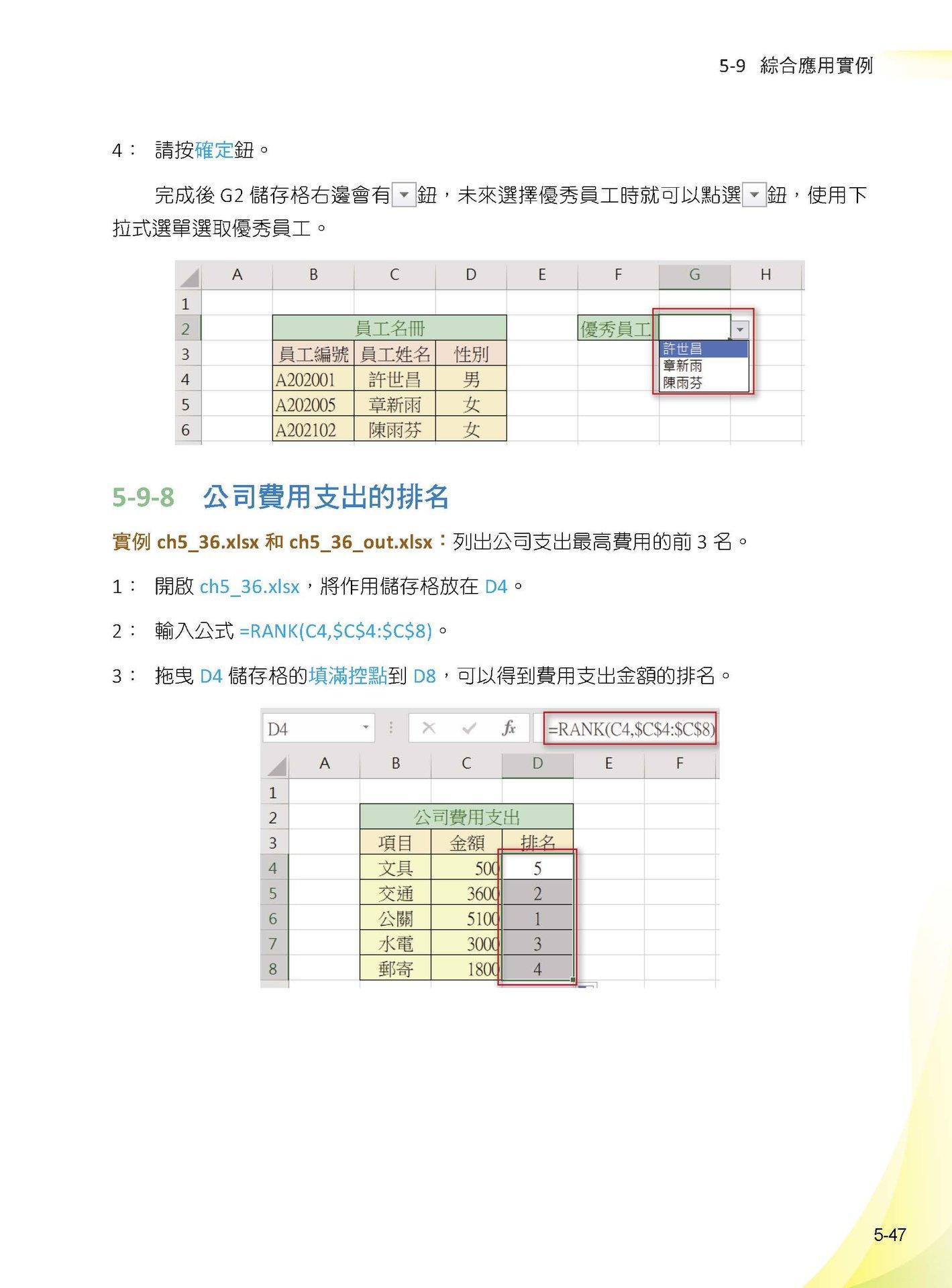 Excel 函數庫最完整職場商業應用王者歸來-preview-7