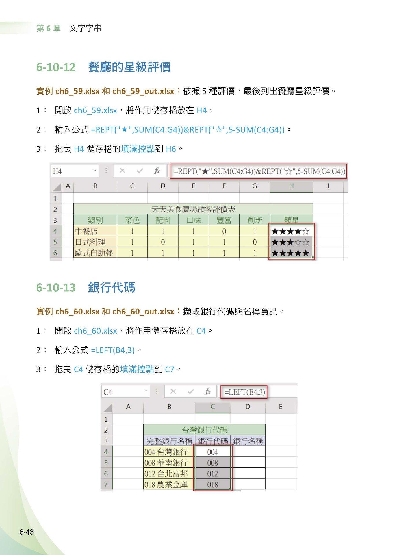 Excel 函數庫最完整職場商業應用王者歸來-preview-8