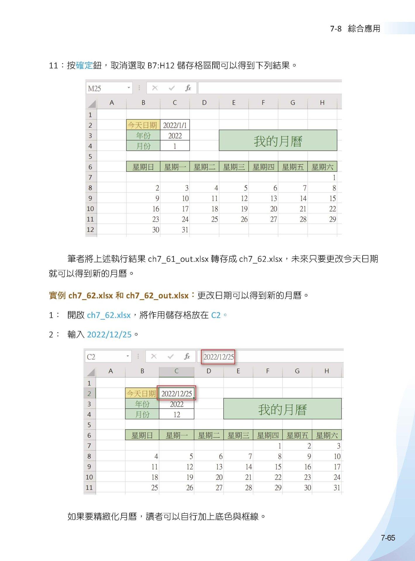 Excel 函數庫最完整職場商業應用王者歸來-preview-9