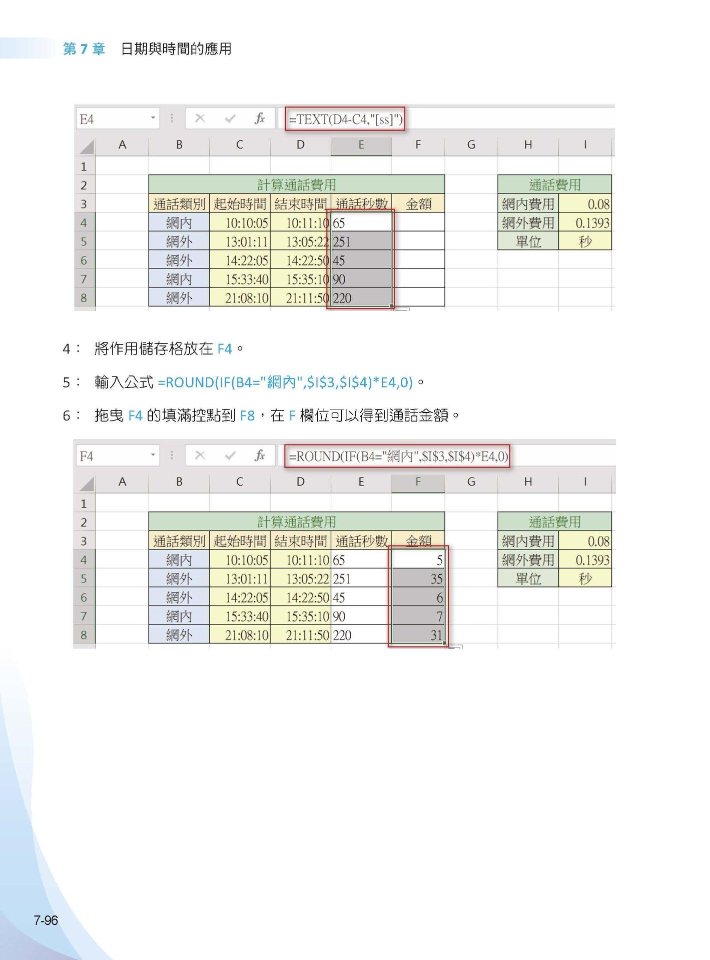 Excel 函數庫最完整職場商業應用王者歸來-preview-10