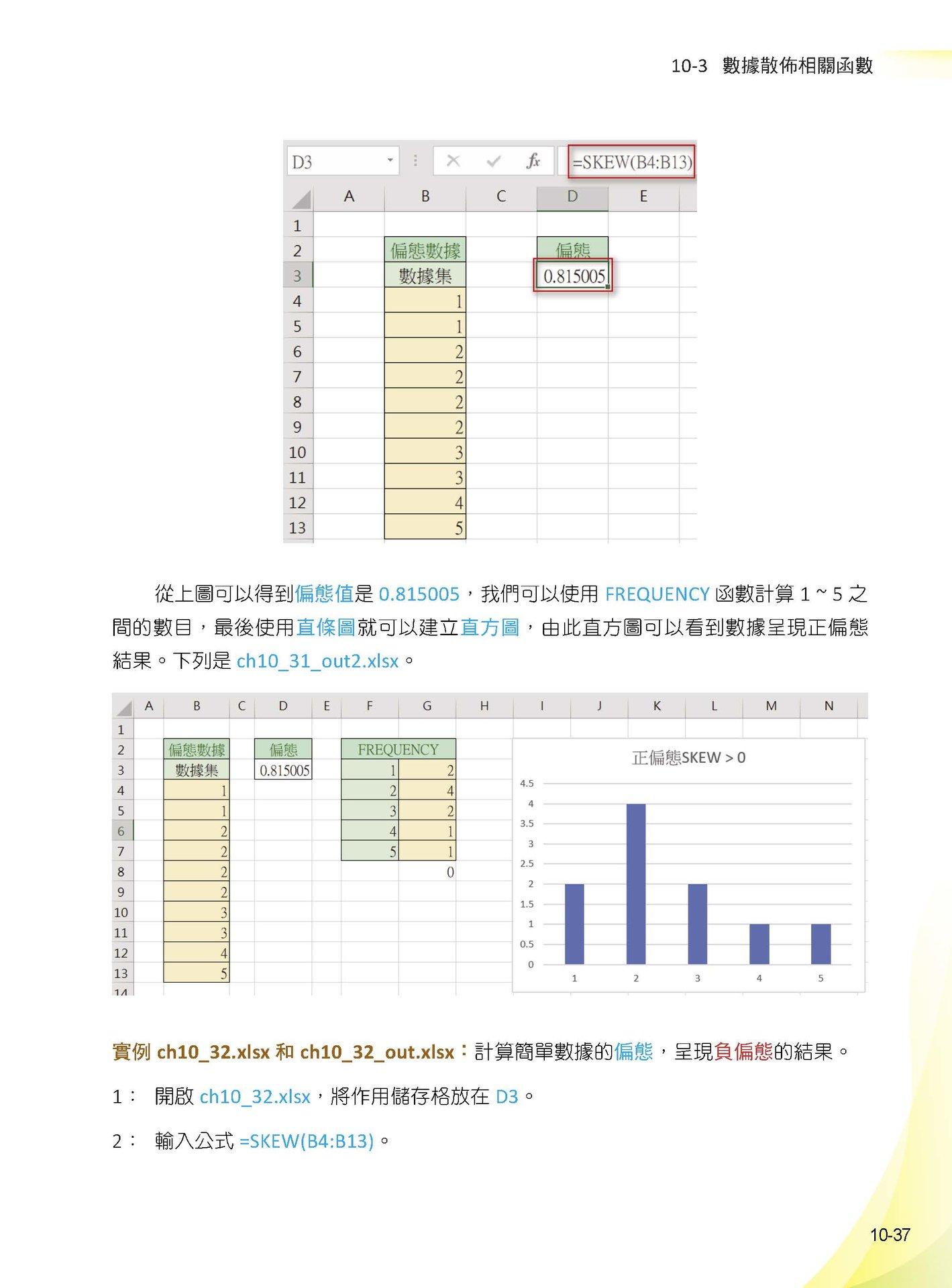 Excel 函數庫最完整職場商業應用王者歸來-preview-13