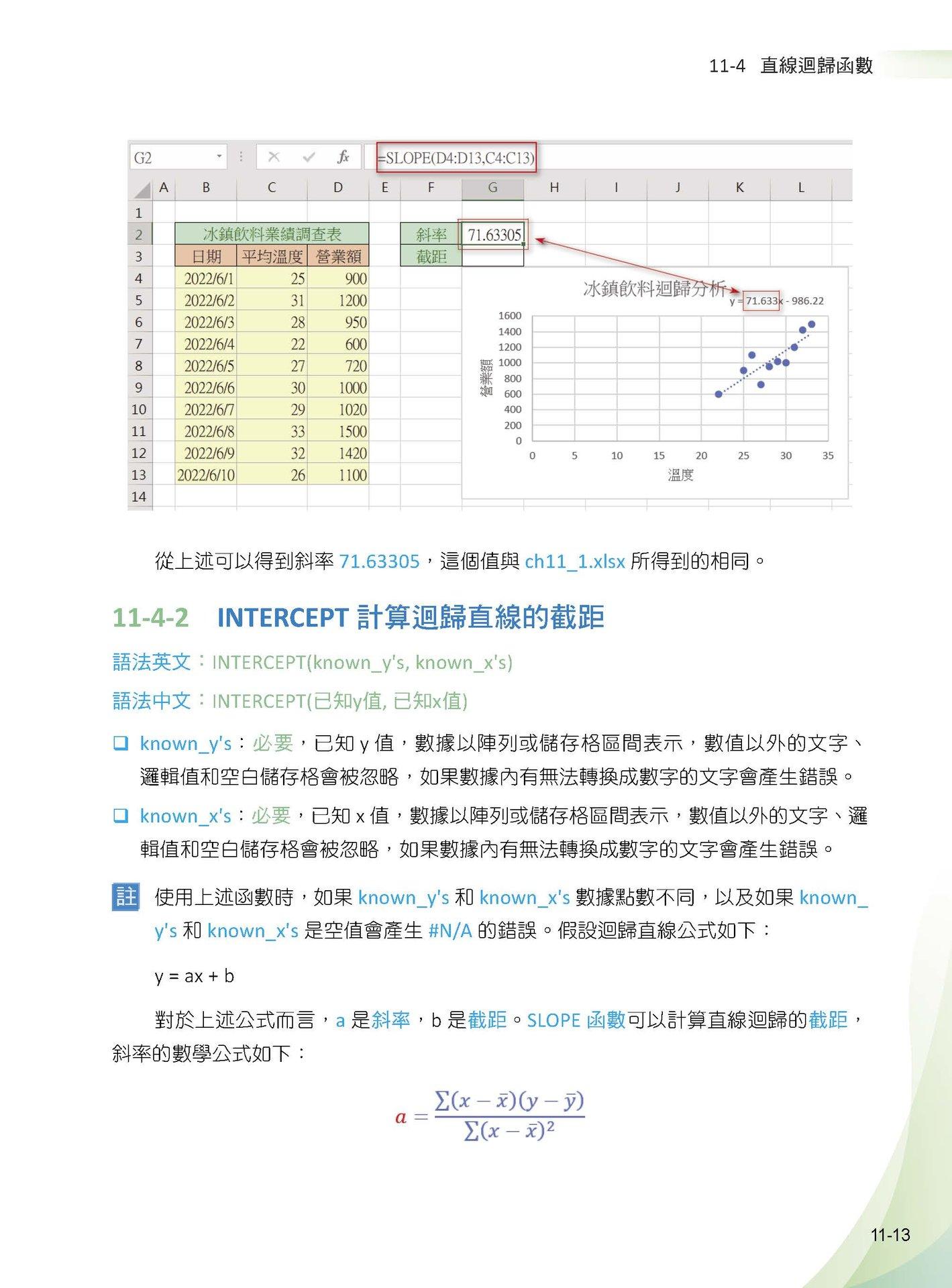 Excel 函數庫最完整職場商業應用王者歸來-preview-15